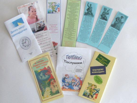 Печатная продукция в библиотеке памятки закладки